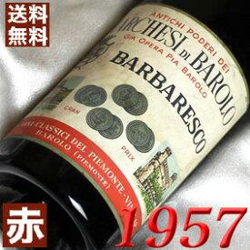1957年 バルバレスコ [1957] 750ml イタリア ヴィンテージ ワイン ピエモンテ 赤ワイン ミディアムボディ マルケージ・バローロ [1957] 昭和32年 お誕生日 結婚式 結婚記念日 プレゼント ギフト 対応可能 誕生年 生まれ年 wine