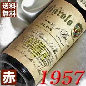 1957年 バローロ [1957] 750ml イタリア ヴィンテージ ワイン ピエモンテ 赤ワイン ミディアムボディ フランコ・フィオリナ [1957] 昭和32年 お誕生日 結婚式 結婚記念日 プレゼント ギフト 対応可能 誕生年 生まれ年 wine