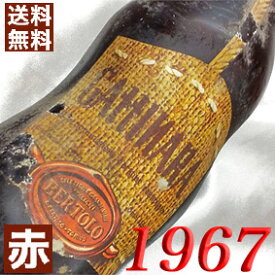 1967年 ガッティナーラ [1967] 750ml イタリア ヴィンテージ ワイン ピエモンテ 赤ワイン ミディアムボディ ベルトロ [1967] 昭和42年 お誕生日 結婚式 結婚記念日 プレゼント ギフト 対応可能 誕生年 生まれ年 wine