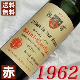 1962年 シャトー・ラ・トゥール ヴァション [1962] 750mlフランス ヴィンテージ ワイン ボルドー サンテミリオン 赤ワイン ミディアムボディ [1962] 昭和37年 お誕生日 結婚式 結婚記念日 プレゼント ギフト 対応可能 誕生年 生まれ年 wine