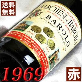 1969年 バローロ [1969] 750ml イタリア ヴィンテージ ワイン ピエモンテ 赤ワイン ミディアムボディ マルケージ・バローロ [1969] 昭和44年 お誕生日 結婚式 結婚記念日 プレゼント ギフト 対応可能 誕生年 生まれ年 wine