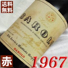 1967年 バローロ [1967] 750ml イタリア ヴィンテージ ワイン ピエモンテ 赤ワイン ミディアムボディ ボルゴーニョ [1967] 昭和42年 お誕生日 結婚式 結婚記念日 プレゼント ギフト 対応可能 誕生年 生まれ年 wine