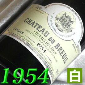 白ワイン[1954](昭和29年)コトー・デュ・レイヨン [1954] Coteaux du Layon [1954年] フランスワイン/ロワール/白ワイン/甘口/750ml/シャトー・デュ・ブルイユ お誕生日・結婚式のプレゼントに誕生年・生まれ年のワイン!