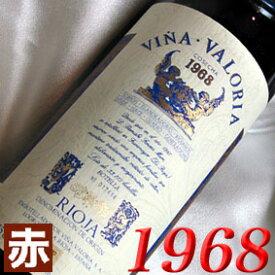 [1968] (昭和43年)ビーニャ バロリア [1968]Vina Valoria [1968年] スペインワイン/リオハ/赤ワイン/ミディアムボディ/750ml お誕生日・結婚式・結婚記念日のプレゼントに誕生年・生まれ年のワイン!