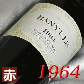 [1964](昭和39年)ピエトリ・ジロー バニュルス [1964]Domaines Pietri Geraud Banyuls [1964年] フランスワイン/ラングドック/赤ワイン/甘口/750ml お誕生日・結婚式・結婚記念日のプレゼントに誕生年・生まれ年のワイン!