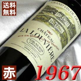 【送料無料】[1967](昭和42年)シャトー ラ・ルーヴィエール ルージュ[1967] Chateau La Louviere Rouge [1967年] フランスワイン/ボルドー/グラーヴ/赤ワイン/ミディアムボディ/750m お誕生日・結婚式・結婚記念日のプレゼントに誕生年・生まれ年のワイン!