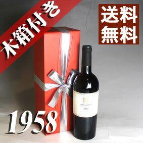 【送料無料】[1958] (昭和33年)還暦祝い・退職祝いのプレゼント リヴザルト [1958]ギフト木箱入り・ラッピング付き Rivesaltes [1958年] フランスワイン/ラングドック/赤ワイン/甘口/750ml お誕生日・結婚記念日、誕生年・生まれ年のワイン!