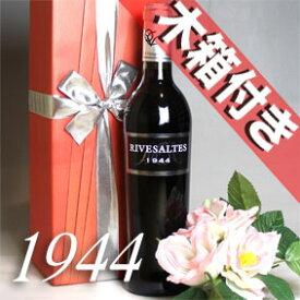 【送料無料】[1944](昭和19年)リヴザルト [1944] 500ミリRivesaltes [1944年]500ml オリジナル木箱入り・ラッピング付き フランス/ラングドック/赤ワイン/甘口/500ml/180424 お誕生日・記念日のプレゼントに生まれ年のワイン!【楽ギフ_包装】