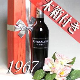 【送料無料 】[1967](昭和42年)リヴザルト[1967] 500ミリ オリジナル木箱入り・ラッピング付き Rivesaltes [1967年] フランスワイン/ラングドック/赤ワイン/甘口/500ml お誕生日・結婚式・結婚記念日のプレゼントに誕生年・生まれ年のワイン!