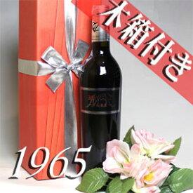 【送料無料】 1965年 モーリー [1965] 500ml オリジナル木箱・ラッピング付き フランス ワイン ラングドック 赤ワイン 甘口 NSCR [1965] 昭和40年 記念日 お誕生日の プレゼント に誕生年 生まれ年 wine