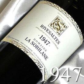 [1947](昭和22年)リヴザルト [1947]Rivesaltes [1947年] フランスワイン/ラングドック/赤ワイン/甘口/750ml お誕生日・結婚式・結婚記念日のプレゼントに誕生年・生まれ年のワイン!