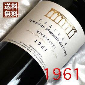 【送料無料】[1961](昭和36年)プリューレ・デュ・モナスティ・デル・カンプ  リヴザルト [1961]Rivesaltes [1961年] フランスワイン/ラングドック/赤ワイン/甘口/750ml お誕生日・結婚式・結婚記念日のプレゼントに誕生年・生まれ年のワイン!