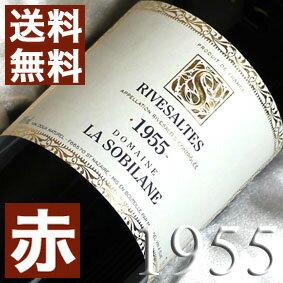 【送料無料】[1955](昭和30年)リヴザルト [1955] Rivesaltes [1955年] フランスワイン/ラングドック/赤ワイン/甘口/750ml 退職・お誕生日・結婚式・結婚記念日のプレゼントに誕生年・生まれ年のワイン!