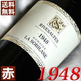 【送料無料】満69歳(昨年数え70歳、古稀)の方へ[1948](昭和23年)リヴザルト [1948]  Rivesaltes [1948年] フランスワイン/赤ワイン/甘口/750ml お誕生日・結婚式・結婚記念日のプレゼントに誕生年・生まれ年のワイン!