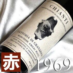 [1969](昭和44年)キャンティ [1969] Chianti [1969年] イタリアワイン/トスカーナ/赤ワイン/ミディアムボディ/750ml/マルケーゼ・エミリオ・ブッチ3 お誕生日・結婚式・結婚記念日のプレゼントに誕生年・生まれ年のワイン!