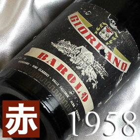 [1958](昭和33年)バローロ [1958]Barolo [1958年]イタリアワイン/ピエモンテ/赤ワイン/ミディアムボディ/750ml/ジオルダノ4 お誕生日・結婚式・結婚記念日のプレゼントに誕生年・生まれ年のワイン!