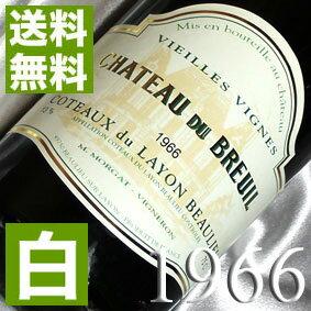【送料無料】[1966](昭和41年)コトー・デュ・レイヨン ボーリュー [1966] Coteaux du Layon [1966年] フランスワイン/ロワール/白ワイン/甘口/750ml/シャトー・デュ・ブルイユ お誕生日・結婚式・結婚記念日のプレゼントに誕生年・生まれ年のワイン!
