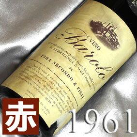 [1961](昭和36年)バローロ [1961] Barolo [1961年] イタリアワイン/ピエモンテ/赤ワイン/ミディアムボディ/750ml/ピラ・セコンド3 お誕生日・結婚式・結婚記念日のプレゼントに誕生年・生まれ年のワイン!