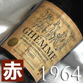 [1964](昭和39年)ゲンメ [1964]Ghemme [1964年]イタリアワイン/ピエモンテ/赤ワイン/ミディアムボディ/750ml/ポンティ4 お誕生日・結婚式・結婚記念日のプレゼントに誕生年・生まれ年のワイン!