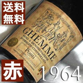 【送料無料】[1964](昭和39年)ゲンメ [1964]Ghemme [1964年]イタリアワイン/ピエモンテ/赤ワイン/ミディアムボディ/750ml/ポンティ6 お誕生日・結婚式・結婚記念日のプレゼントに誕生年・生まれ年のワイン!