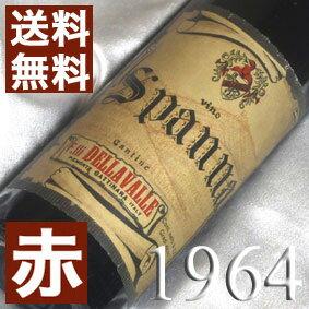 【送料無料】[1964](昭和39年)ヴィーノ スパンナ [1964]Vino Spanna [1964年]イタリアワイン/ピエモンテ/赤ワイン/ミディアムボディ/750ml/デッラヴァッレ お誕生日・結婚式・結婚記念日のプレゼントに誕生年・生まれ年のワイン!