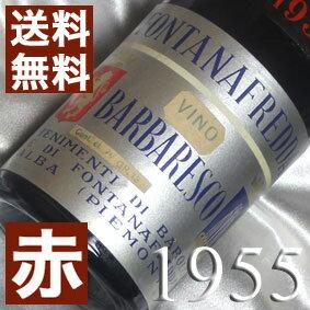 【送料無料】[1955](昭和30年)バルバレスコ [1955] Barbaresco [1955年]イタリアワイン/ピエモンテ/赤ワイン/ミディアムボディ/750ml/フォンタナフレッダ2 お誕生日・結婚式・結婚記念日のプレゼントに誕生年・生まれ年のワイン!