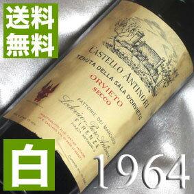 【送料無料】[1964](昭和39年)オルヴィエート セッコ [1964]Orvieto Secco [1964年]イタリアワイン/ウンブリア/白ワイン/辛口/750ml/テヌータ・デッラ・サラ お誕生日・結婚式・結婚記念日のプレゼントに誕生年・生まれ年のワイン!