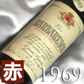 [1969](昭和44年)バルバレスコ [1969]Pio Cesare Barbaresco [1969年]イタリアワイン/ピエモンテ/赤ワイン/ミディアムボディ/750ml/リカルド・チェレット4 お誕生日・結婚式・結婚記念日のプレゼントに誕生年・生まれ年のワイン!