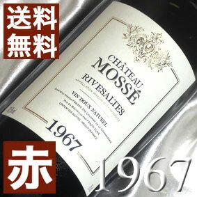 【送料無料】[1967](昭和42年)シャトー・モセ リヴザルト [1967]Chateau Mosse Rivesaltes [1967年] フランスワイン/ラングドック/赤ワイン/甘口/750ml お誕生日・結婚式・結婚記念日のプレゼントに誕生年・生まれ年のワイン!
