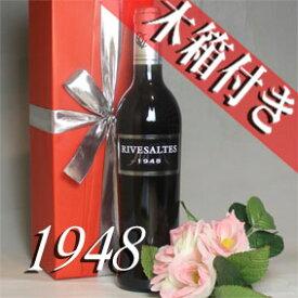 【送料無料】[1948](昭和23年)リヴザルト [1948] 500ミリ オリジナル木箱・ラッピング付き Rivesaltes [1948年] フランスワイン/赤ワイン/甘口/500mlお誕生日・結婚式・記念日のプレゼントに誕生年・生まれ年のワイン!