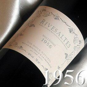 [1956](昭和31年)リヴザルト [1956] Rivesaltes [1956年] フランスワイン/ラングドック/赤ワイン/甘口/750ml/カーヴ・ド・リヴザルト2 お誕生日・結婚式・結婚記念日のプレゼントに誕生年・生まれ年のワイン!