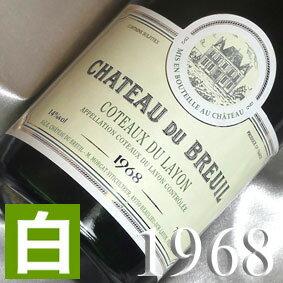 [1968](昭和43年)コトー・デュ・レイヨン [1968] Coteaux du Layon [1968年] フランスワイン/ロワール/白ワイン/甘口/750ml/シャトー・デュ・ブルイユ2 お誕生日・結婚式・結婚記念日のプレゼントに誕生年・生まれ年のワイン!