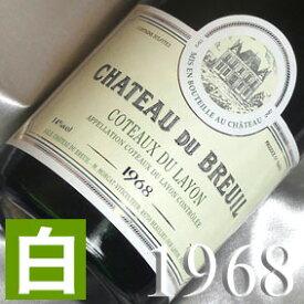 [1968](昭和43年)白ワイン コトー・デュ・レイヨン [1968] Coteaux du Layon [1968年] フランスワイン/ロワール/甘口/750ml/シャトー・デュ・ブルイユ2 お誕生日・結婚式・結婚記念日のプレゼントに誕生年・生まれ年のワイン!