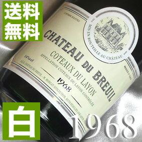 【送料無料】[1968](昭和43年)コトー・デュ・レイヨン [1968] Coteaux du Layon [1968年] フランスワイン/ロワール/白ワイン/甘口/750ml/シャトー・デュ・ブルイユ お誕生日・結婚式・結婚記念日のプレゼントに誕生年・生まれ年のワイン!