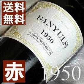 【送料無料】[1950](昭和25年)バニュルス[1950] Banyuls [1950年] フランスワイン/ラングドック/赤ワイン/甘口/750ml/ピエトリ・ジロー2 お誕生日・結婚式・結婚記念日のプレゼントに誕生年・生まれ年のワイン!リヴザルト
