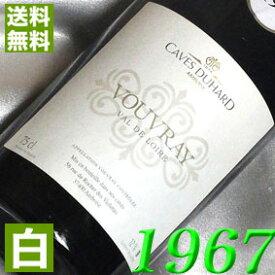 【送料無料】白ワイン 1967年 ヴーヴレ [1967] 750ml フランス ワイン ロワール やや甘口 カーヴ・デュアール [1967] 昭和42年 お誕生日 結婚式 結婚記念日の プレゼント に誕生年 生まれ年のワイン!