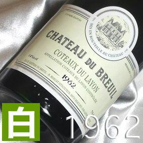 白ワイン[1962](昭和37年)コトー・デュ・レイヨン [1962] Coteaux du Layon [1962年] フランス/ロワール/白ワイン/やや甘口/750ml/シャトー・デュ・ブルイユ お誕生日・結婚式・結婚記念日のプレゼントに誕生年・生まれ年のワイン!