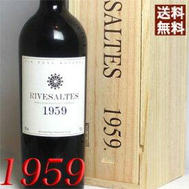 【送料無料】[1959] (昭和34年)リヴザルト [1959] Rivesaltes [1959年] フランスワイン/ラングドック/赤ワイン/甘口/750ml/デルヴィン・ア・エルヌ3 還暦・お誕生日・結婚式・結婚記念日のプレゼントに誕生年・生まれ年のワイン!
