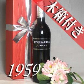 【送料無料 】[1959] (昭和34年)還暦祝い・退職祝いのプレゼントにリヴザルト[1959] 500ミリ オリジナル木箱入り・ラッピング付き Rivesaltes [1959年] フランスワイン/ラングドック/赤ワイン/甘口/500ml/3 父・母のお誕生日の生まれ年のワイン!