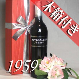 【送料無料 】 1959年 リヴザルト[1959] 500ml オリジナル木箱入り ラッピング 付き フランス ワイン ラングドック 赤ワイン 甘口 NSCR [1959] 昭和34年 お誕生日 結婚式 結婚記念日の プレゼント に生まれ年 wine