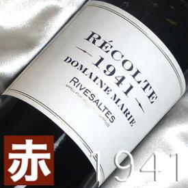 [1941](昭和16年)リヴザルト [1941] Rivesaltes [1941年] フランスワイン/ラングドック/赤ワイン/甘口/750ml/ドメーヌ・マリー2 お誕生日・結婚式・結婚記念日のプレゼントに誕生年・生まれ年のワイン!