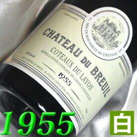 白ワイン[1955](昭和30年)コトー・デュ・レイヨン[1955] Coteaux du Layon [1955年] フランス/ロワール/白ワイン/甘口/750ml/シャトー・デュ・ブルイユ お誕生日・結婚のプレゼントに誕生年・生まれ年のワイン!