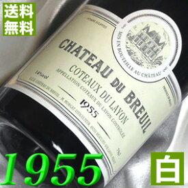 【送料無料】白ワイン[1955](昭和30年)コトー・デュ・レイヨン [1955] Coteaux du Layon [1955年] フランス/ロワール/白ワイン/甘口/750ml/シャトー・デュ・ブルイユ お誕生日・結婚式のプレゼントに生まれ年のワイン!