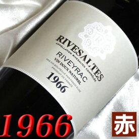 1966年 リヴザルト [1966] 750ml フランス ワイン ラングドック 赤ワイン 甘口 リヴェイラック [1966] 昭和41年 お誕生日 結婚式 結婚記念日 プレゼント 誕生年 生まれ年 wine