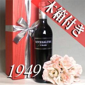 【送料無料】[1949](昭和24年)リヴザルト [1949] 500ミリ オリジナル木箱・ラッピング付き Rivesaltes [1949年] フランスワイン/赤ワイン/甘口 お誕生日・結婚式・記念日のプレゼントに誕生年・生まれ年のワイン!
