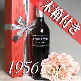 【送料無料】[1956](昭和31年)リヴザルト [1956] 500ミリ オリジナル木箱入り・ラッピング付き Rivesaltes [1956年] フランスワイン/ラングドック/赤ワイン/甘口/500mlお誕生日のプレゼントに生まれ年のワイン!