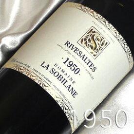 [1950] (昭和25年)リヴザルト [1950] Rivesaltes [1950年] フランスワイン/ラングドック/甘口/750ml/ソビラーヌ2 お誕生日・結婚式・結婚記念日のプレゼントに誕生年・生まれ年のワイン!