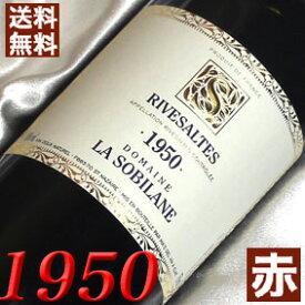 1950年 リヴザルト [1950] 750ml フランス ワイン ラングドック 赤ワイン 甘口 ソビラーヌ [1950] 昭和25年 記念日 お誕生日の プレゼント に誕生年 生まれ年 wine