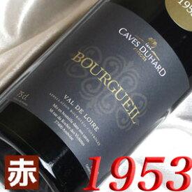 [1953](昭和28年)ブルグイユ [1953] Bourgueil [1953年] フランスワイン/ロワール/赤ワイン/ミディアムボディ/750ml/カーヴ・デュアール5 お誕生日・結婚式に誕生年・生まれ年のワイン!