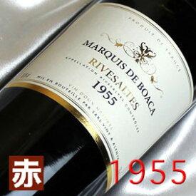 [1955](昭和30年)リヴザルト [1955] Rivesaltes [1955年] フランスワイン/ラングドック/赤ワイン/甘口/750ml/マルキ・ド・ボワカ3 退職・お誕生日・結婚式・結婚記念日のプレゼントに誕生年・生まれ年のワイン!